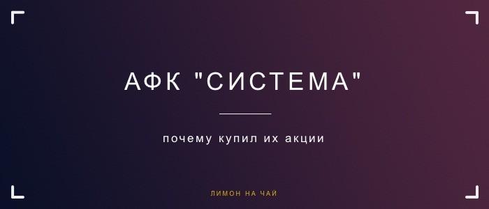 """Почему купил акции АФК """"Система"""""""