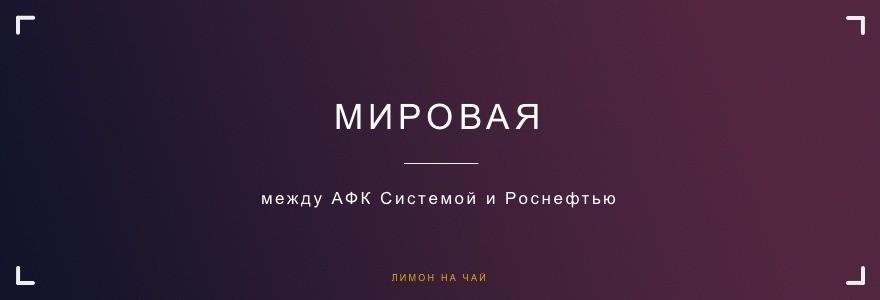 Путин сказал что АФК Система и Роснефть заключат мировое соглашение