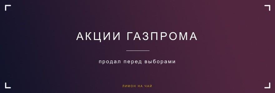 Продал акции Газпрома