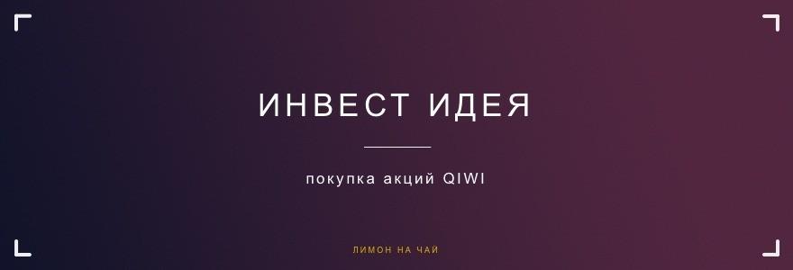Инвест идея на покупку акций QIWI