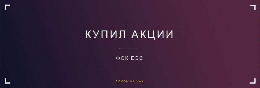 Купил акции ФСК ЕЭС