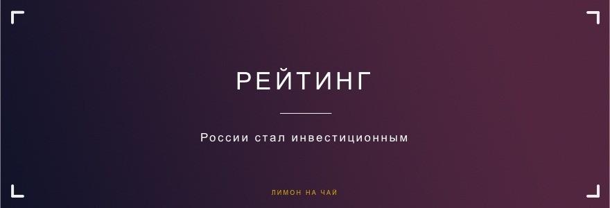 Кредитный рейтинг России стал инвестиционным
