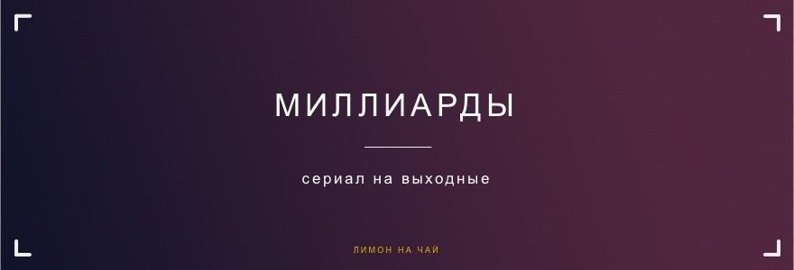 Миллиарды - сериал про финансы на выходные