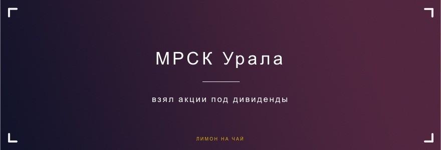 Взял МРСК Урала под дивиденды