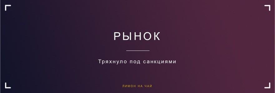 Российский фондовый рынок встряхнуло