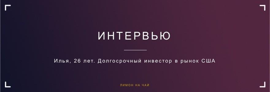 Интервью с инвестором: Илья, 26 лет. Долгосрочный инвестор в рынок США