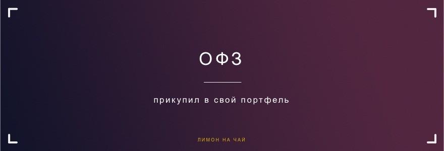Купил ОФЗ 29012 и 29006
