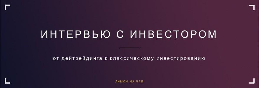 Интервью с инвестором: Антон Щукарев, 22 года. Классический инвестиционный подход