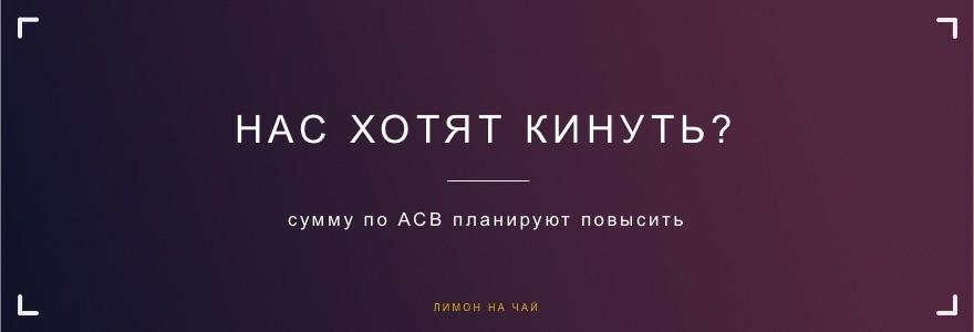 Нас хотят кинуть? Сумму застрахованных вкладов могут повысить до 10 млн. рублей