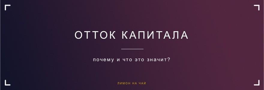 Капитал уходит из России, что это значит?