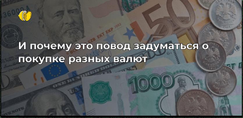 У банков нехватка валюты. Что делать нам?