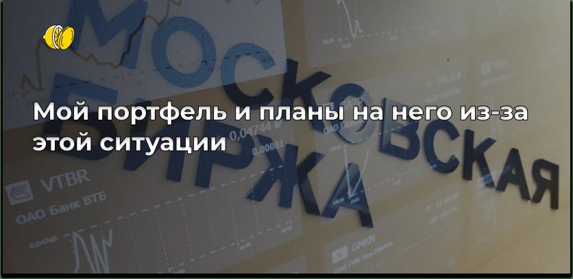Российский рынок на историческом максимуме. Что это значит?