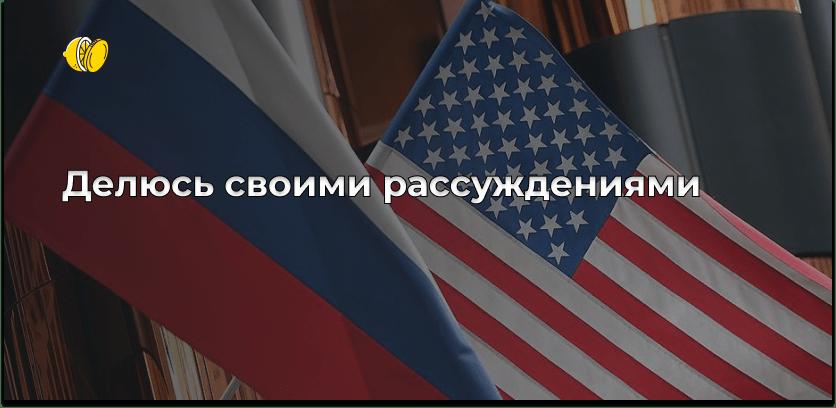 Что будет с нашей экономикой, если США введут жесткие санкции?