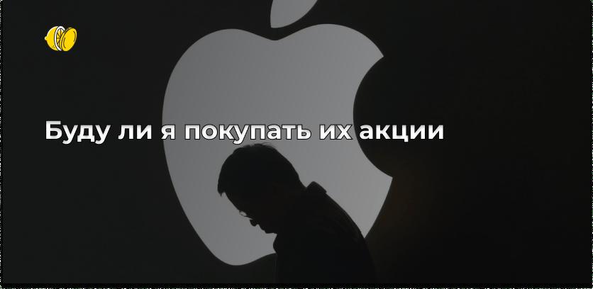 Apple самая дорогая публичная компания. Капитализация 1 трлн долларов