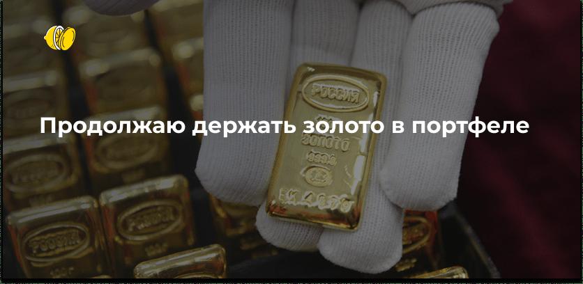 Правительство РФ продолжает наращивать резервы золота