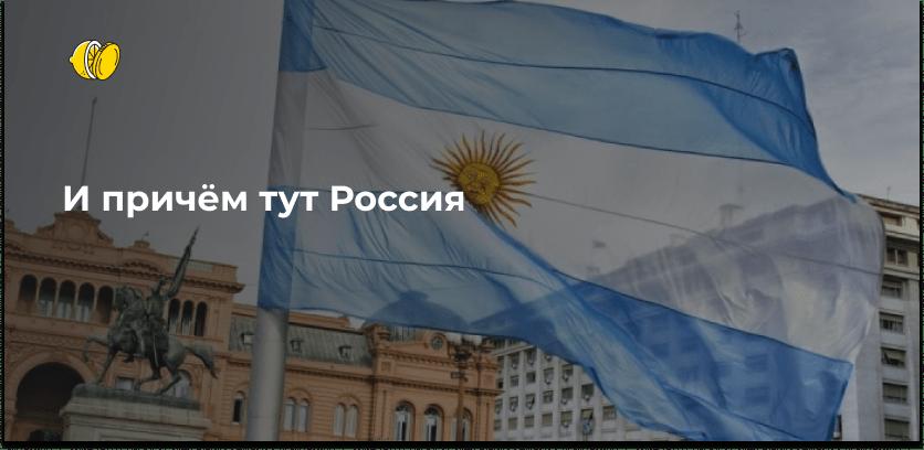 Экспертное мнение о ситуации в Аргентине и как это отразиться на нас
