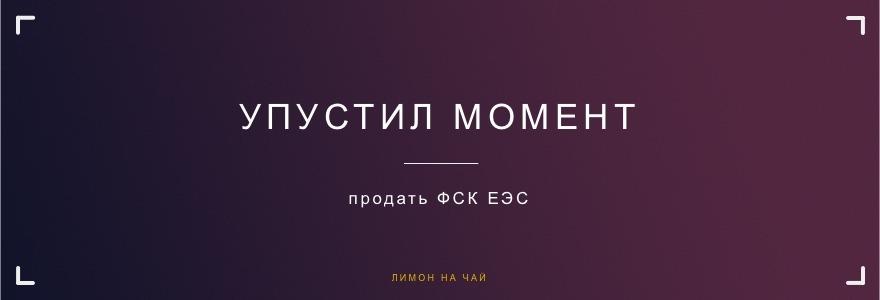 Упустил момент продать ФСК ЕЭС