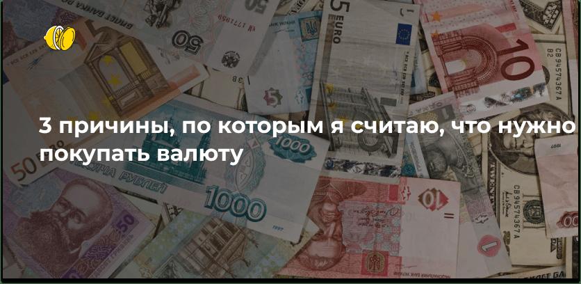 Самое время прикупить валюту