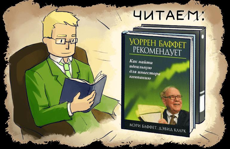 """Рецензия на книгу """"Уоренн Баффет рекомендует"""""""