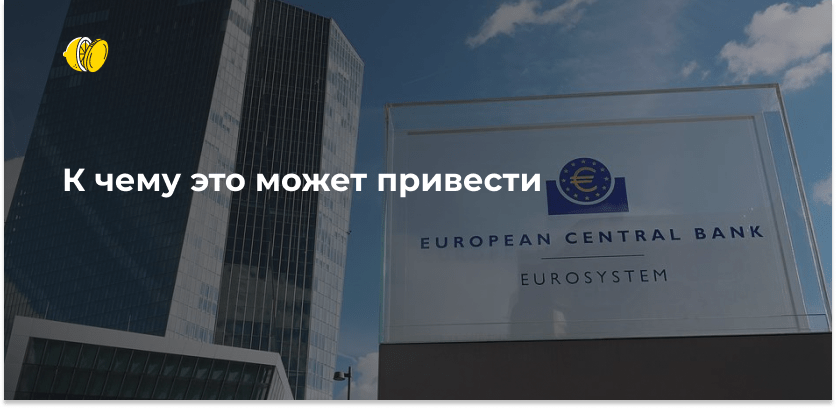 С января 2019 центральный банк Европы перестанет печатать деньги. Чего ждать