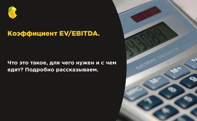 Что такое коэффициент EV/EBITDA?