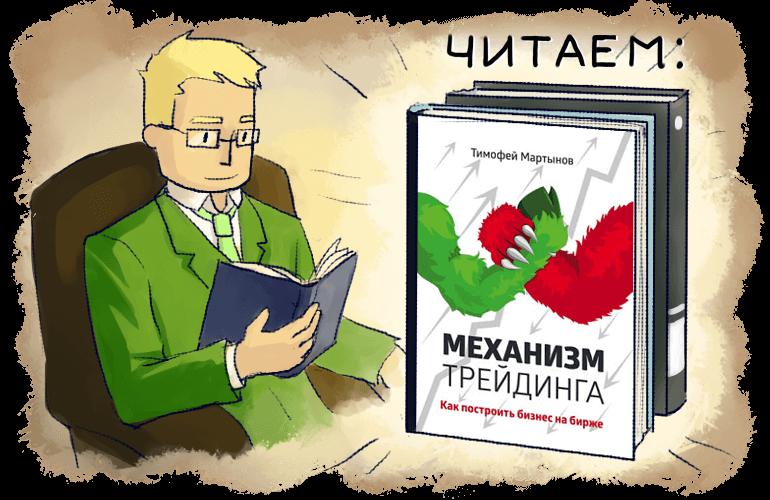 "Рецензия на книгу ""Механизм Трейдинга"""