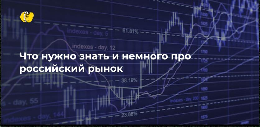 Как действовать на рынке в ноябре и декабре