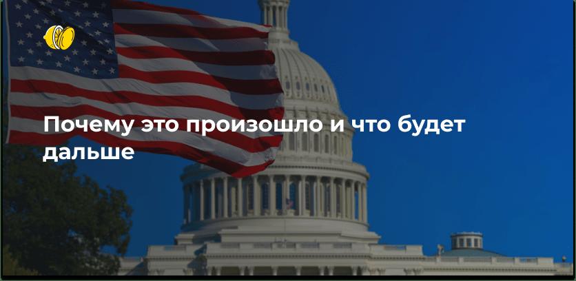 Трамп готов оставить без работы правительство США 21 декабря