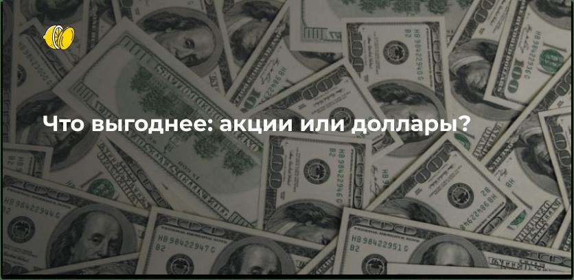 Держать деньги в долларах или в акциях? Смотрим на 2018 год