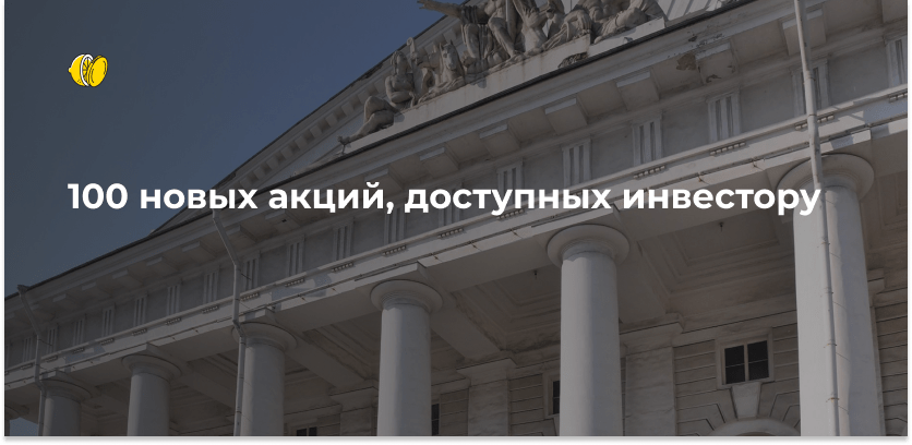 Новые акции американского рынка на Санкт-Петербургской бирже