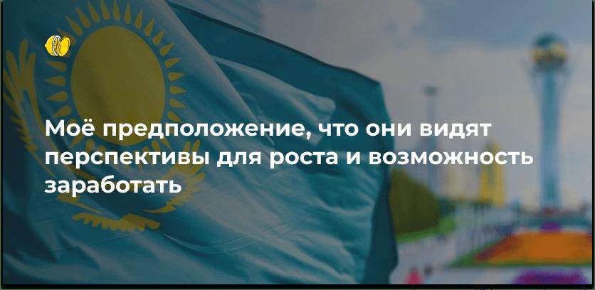 Москва в Казахстане: зачем нашим становиться акционерами?