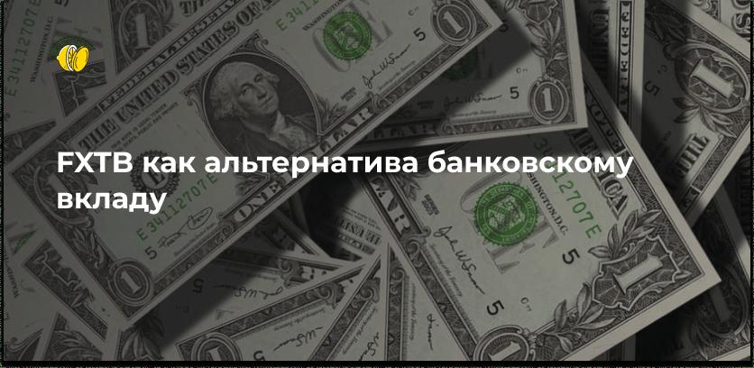 Как хранить деньги в долларах