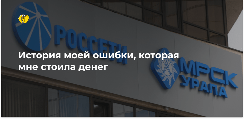 Облажался с акциями МРСК Урала