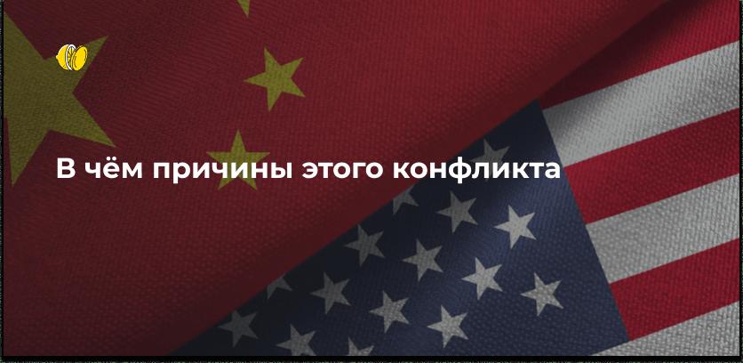 Китай и США начинают новый раунд торговой войны