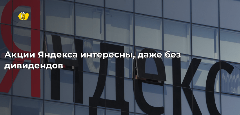 Яндекс — компания роста на российском рынке