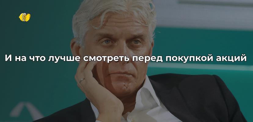 Как Олег Тиньков потерял миллиард долларов и почему не стоит использовать рыночную капитализацию для оценки стоимости компании