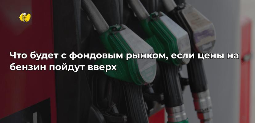 Готовимся к повышению цен на топливо, а затем и на все товары
