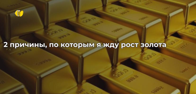 Возможно сейчас настало время прикупить золото