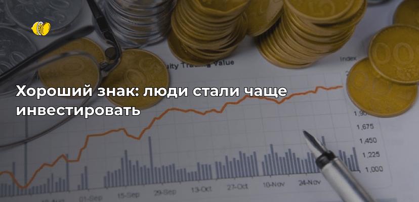 Куда инвестируют свои деньги россияне