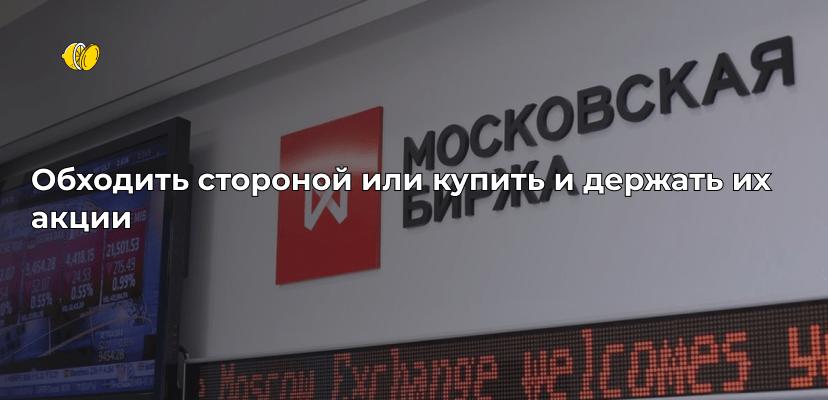 Мосбиржа: мое личное мнение из 7 аргументов