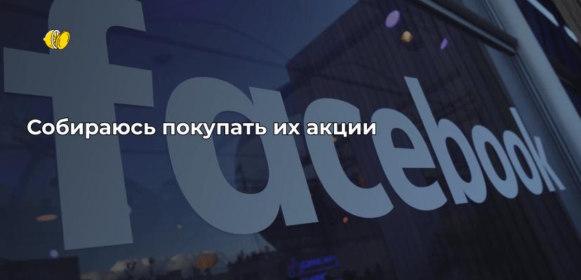 5 причин почему рассматриваю акции Facebook на долгосрок