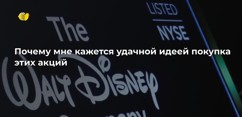 Смотрю на акции The Walt Disney Company для будущих покупок