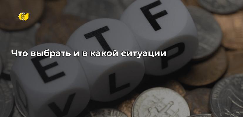 ETF, ПИФ и греческий салат: что общего?