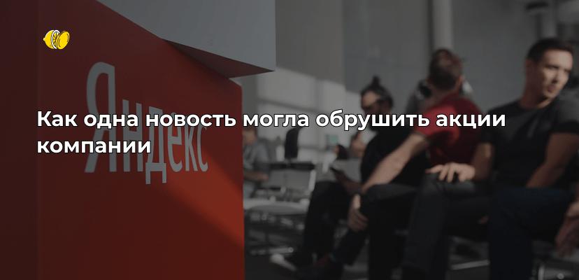 Кипиш вокруг «Яндекса»: что делать с акциями?