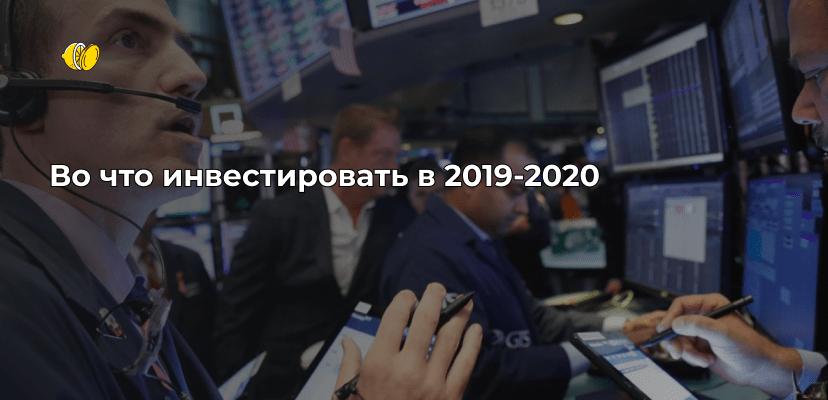 В какие акции инвестировать – 10 лучших акции для инвестиций на которые я рекомендую обратить внимание в 2019-2020 годах
