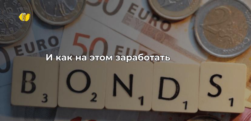 Как покупать еврооблигации и не терять на выводе денег