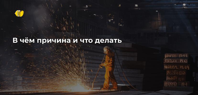АНТИрекомендация: обхожу стороной металлургов
