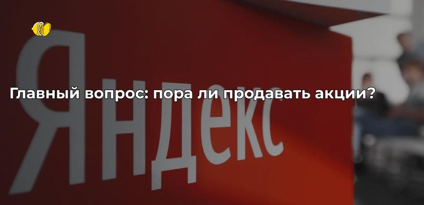 Распродажа акций Яндекса. Что делать?