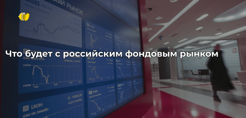 Как коронавирус повлияет на российские акции