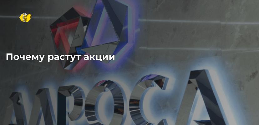 Стоит ли покупать акции АЛРОСА